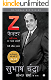 The Z Factor  (Hindi)
