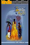 Ithu Vaazhvalla Anbe Varam (Tamil Edition)