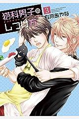 Nekoka danshi no shitsukekata : 3 Comic