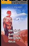 கொஞ்சம் தண்ணி கொடுங்க மேடம் /KONJAM THANNI KODUNGA MEDAM (Tamil Edition)