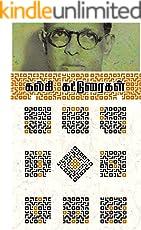 கல்கி கட்டுரைகள்: தொகுதி 1 (Tamil Edition)