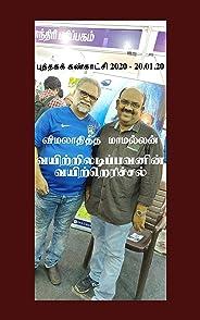 வயிற்றிலடிப்பவனின்  வயிற்றெரிச்சல்: புத்தகக் கண்காட்சி 2020 – 20.01.20 (Tamil Edition)