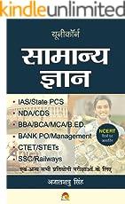 Samanya Gyan - IAS,State PCS,NDA,CDS,CTET,Bank PO,SSC,Railway (Hindi Edition)