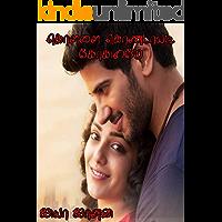 கொள்ளை கொண்டாயடி கோகிலமே (kollai kondayadi kokilamae) (Tamil Edition)