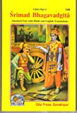 Srimad Bhagwad Gita in Sanskrit, Hindi & English