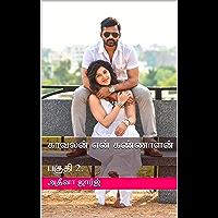 காவலன் என் கண்ணாளன்: பகுதி 2. (Tamil Edition)