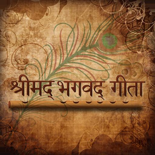 Bhagavad Gita Audio & Text (Geeta Hindi In)