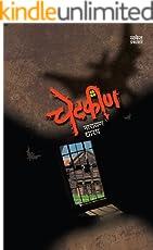 Chetkin (Marathi Edition)