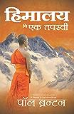 Himalya Ni Ek Tapasvi: Marathi translation of 'A Hermit in the Himalayas' (Marathi Edition)
