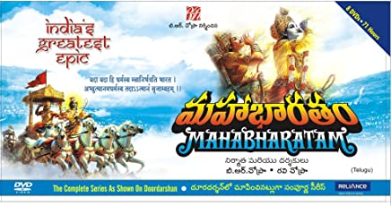 Mahabharat (Set of 8 DVD)