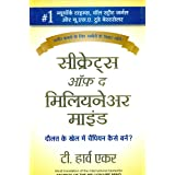Secrets of the Millionaire Mind  (Hindi)