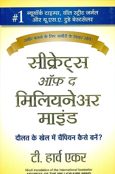 Secrets Of The Millionaire Mind Hindi Ebook Eker T Harv