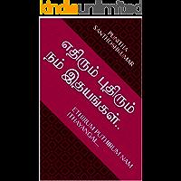 எதிரும் புதிரும் நம் இதயங்கள்..: ETHIRUM PUTHIRUM NAM ITHAYANGAL... (Tamil Edition)