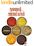 Aarusuvaiyum_Anjarapettiyum (Tamil Edition)
