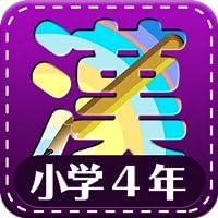 Japan Elementary School vierten Klasse Kanji