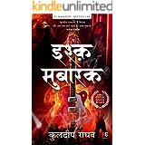 Ishq Mubarak (Hindi Edition)