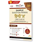 Educart CBSE Class 10 Hindi 'A' Sample Question Papers 2021 (As Per 9th Oct CBSE Sample Paper) (Hindi Edition)