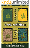 The Four Agreements: Aazadi Pane Ke 4 Samzoten (Hindi Edition)