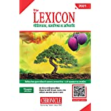 Lexicon for Ethics, Integrity & Aptitude for IAS General Studies - 7/edition, 2021