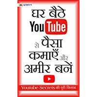 Ghar Baithe Youtube Se Paisa Kamayen aur Ameer Bane (Hindi Edition)