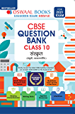 Oswaal CBSE Question Bank Class 10, Sanskrit (For 2021 Exam) (Hindi Edition)
