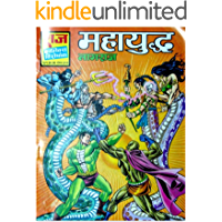 Mahayudh (Hindi Edition)