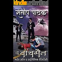 Murder on the Dynamic Residency (Hindi Edition)