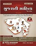 Gujarati Sahitya (Ek Parichay)