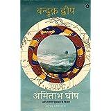 Gun Island (Hindi) (Hindi Edition)