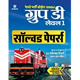 RRB Group D Solved Papers Hindi 2019