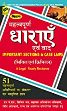 Kiran's Important Sections & Case Laws (Hindi)  - 1781