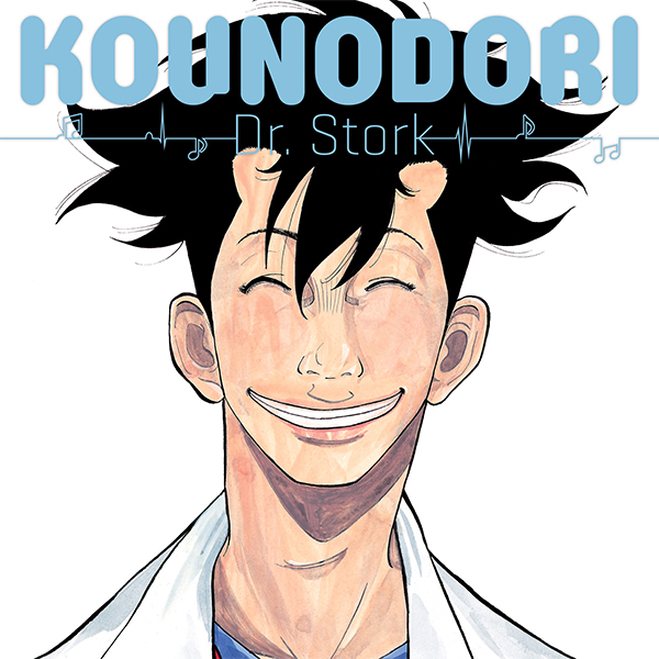 Kounodori: Dr. Stork (Issues) (11 Book Series)