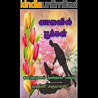 வானவில் பூக்கள்: கனிந்தமனம் மூன்றாம் பாகம் (Tamil Edition)