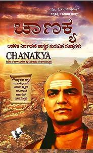 Chanakya Niti Evam Kautilya Arthshastra (Kannada): The Principles He Effectively Applied on Politics, Administration, Statecr