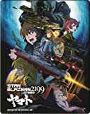 Star Blazers 2199 - Space Battleship Yamato - Odyssey of the Celestial Arc - The Movie 2 im FuturePak
