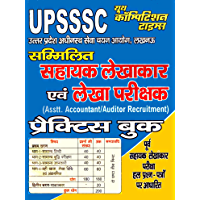 ASSISTANT ACCOUNTANT & AUDITOR: UPSSSC (20190311 Book 300) (Hindi Edition)