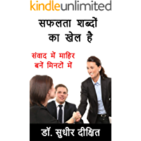 Safalta Shabdon Ka Khel Hai (Hindi Edition)