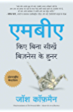 MBA Kiye Bina Seekhen Business Ke Hunar (Hindi Edition)
