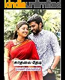காதலை தேடி (Tamil Edition)
