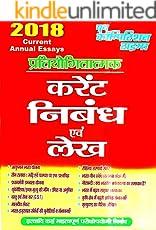 CURRENT ESSAYS: HINDI BOOK (20180705 19)