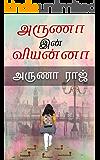 அருணா இன் வியன்னா - Aruna in Vienna (Tamil Edition)