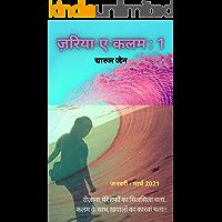 ज़रिया-ए-कलम: 1: रोज़ाना, मेरे हर्फ़ों का सिलसिला चला.. कलम के साथ, ख़यालों का कारवां चला!! (Hindi Edition)