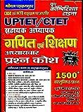 UPTET-CTET-Assit. Teacher Maths & Teaching Question