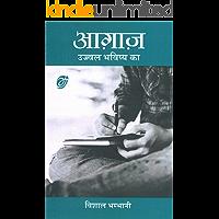 आग़ाज़ : उज्ज्वल भविष्य का (Volume 1) (Hindi Edition)