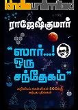 """""""ஸார்... ! ஒரு சந்தேகம்."""" - """"Sir...! Oru Sandhegam"""": Tamil Edition"""
