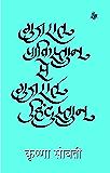 गुजरात पाकिस्तान से गुजरात हिन्दुस्तान (Hindi Edition)