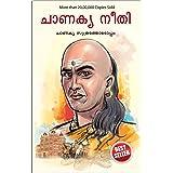 Chanakya Neeti with Chanakya Sutra Sahit -Malayalam (ചാണക്യ നയം - ചാണക്യ സൂത്രം ഉൾപ്പെടെ)