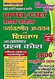 UPTET-CTET-Assit. Teacher ENVIRONMENTAL & Teaching question bank