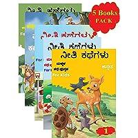 Kannada Story Book for Kids ( 5 Books )   Children Bedtime Grandma Panchatantra Moral Short Stories Books   Classic…