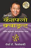 Cashflow Quadrant (Marathi)